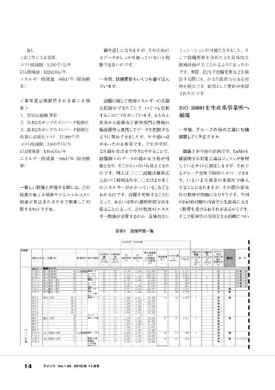 jirei001_p6.jpg